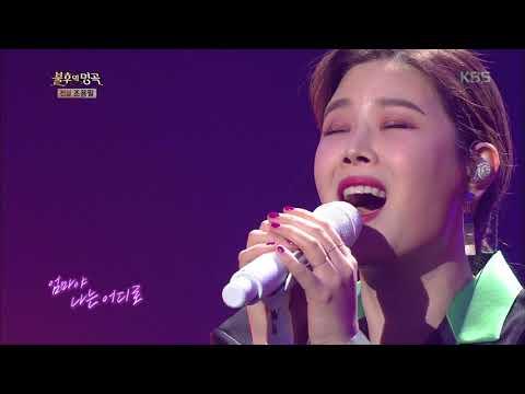 불후의명곡 Immortal Songs 2 - 린 - 고추잠자리.20180428