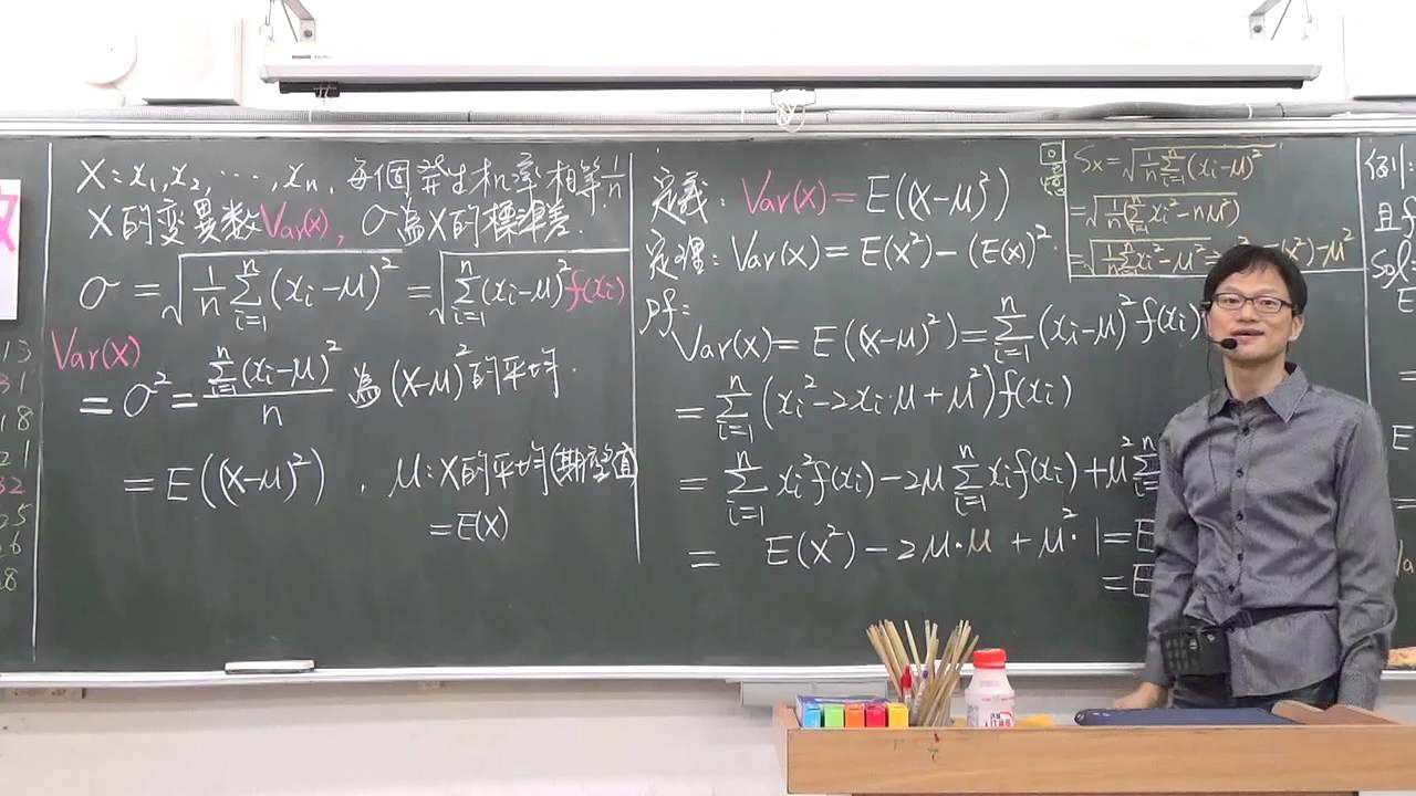 高中數學 選修上冊 第一章 機率統計--變異數與期望值 -理論 - YouTube