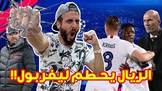 تحليل إبداع زيدان! | ريال مدريد ٣-١ ليفربول | بايرن ٢-٣ باريس