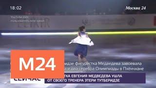 Евгения Медведева ушла от своего тренера Этери Тутберидзе - Москва 24