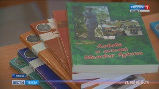 Пензенская Лермонтовка отправит в Иркутск около 60 кг книг