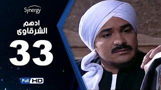 مسلسل أدهم الشرقاوي - الحلقة الثالثة والثلاثون  -  بطولة محمد رجب | Adham Elsharkawy - Episode 33
