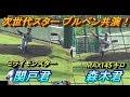 森木選手(高知)、関戸選手(大阪桐蔭) 超大物投手の中学時代のブルペン投球!
