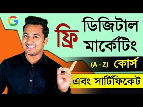 🔥 ফ্রি ডিজিটাল মার্কেটিং কোর্স এবং সার্টিফিকেট ▒▓ Free Digital Marketing Course In Bangla