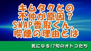 木村拓哉との不仲が原因?SMAP香取慎吾、喫煙の理由とは SMAPの香取慎吾...