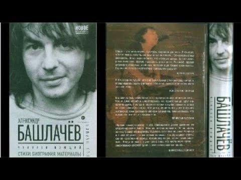 Александр Башлачёв - Человек поющий. Биография, материалы, интервью, стихи. Лев Наумов. Аудиокнига.