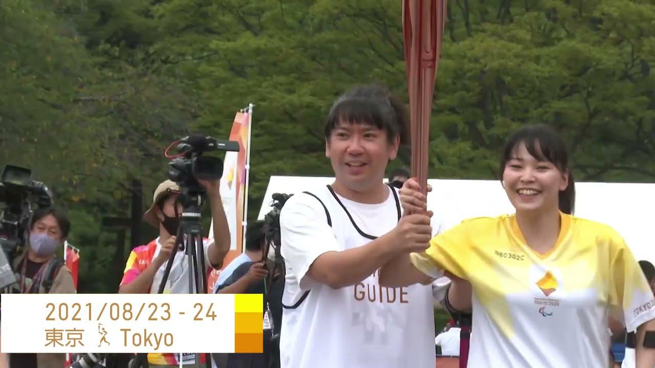 東京2020パラリンピック  #聖火リレー 【総集編】
