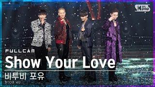 [안방1열 직캠4K] 비투비 포유 'Show Your Love' 풀캠 (BTOB 4U Full Cam)│@SBS Inkigayo_2020.11.22.