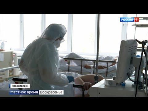 Коварнее первой волны: как в Новосибирской области борются с коронавирусом
