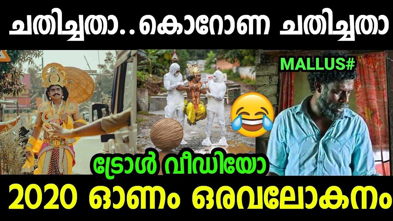 Download ഇപ്രാവശ്യത്തെ ഓണം കൊറോണ കൊണ്ടോയി😂|Onam2020 Troll|Onam Avalokanam Troll Video|Troll Malayalam|Jishnu