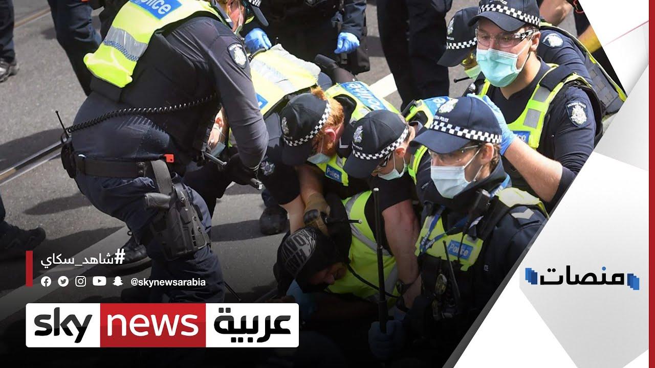 ضربوا الشرطة وأسقطوهم أرضا.. مئات الأستراليين يغضبون من أجل كورونا | #منصات