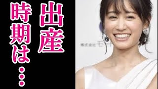 前田敦子が妊娠を発表!!気になる出産時期が明らかに!