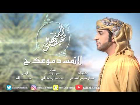 Download عيضه المنهالي - لاتمسح دموعك حصرياً | 2017 Mp4 baru
