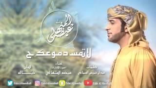 عيضه المنهالي - لاتمسح دموعك (حصرياً) | 2017