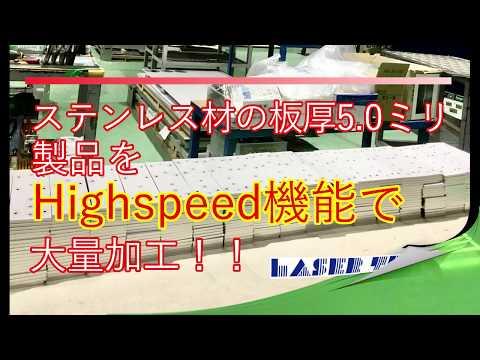 ステンレス材の5.0ミリ板をレーザーHighspeed機能で大量加工!!