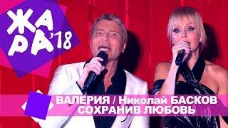 Download Валерия и Николай Басков -  Сохранив любовь (ЖАРА В БАКУ Live, 2018) Mp3 and Videos