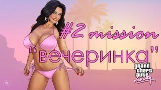 Grand Theft Auto - Vice City: Миссия 2 - Вечеринка