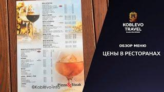 Коблево Видео Цены в ресторанах Обзор меню отзывы