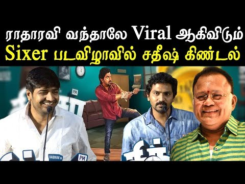 sixer tamil movie press meet tamil news