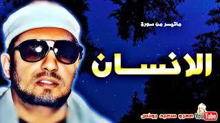 محمد عمـران   الانســـان   تـلاوة نـادرة خـاشعــة ابـداع بمعنـى الكـلمة عام 1986م !! جودة عالية HD