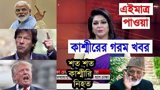 today's news bangla video, today's news bangla clips