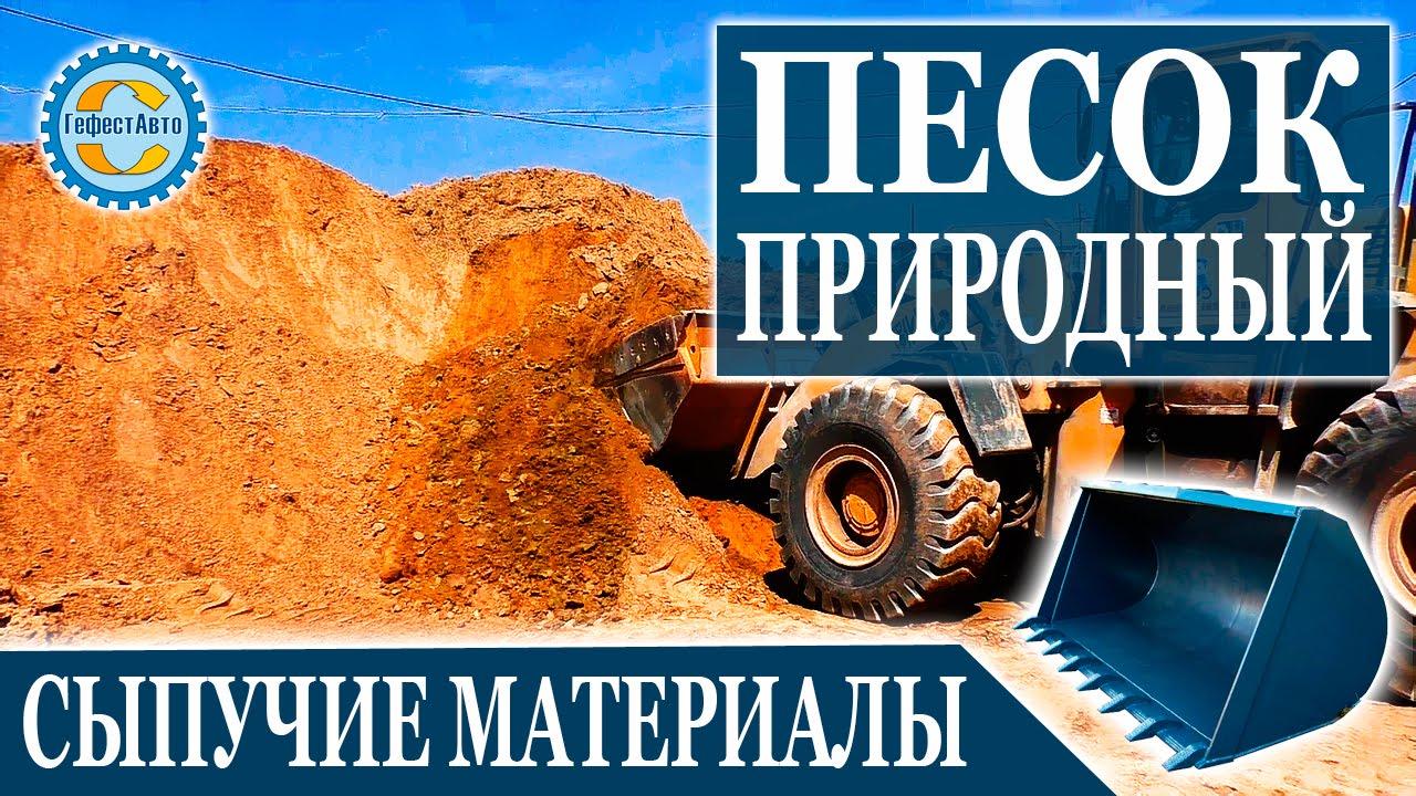 ПЕСОК КАРЬЕРНЫЙ природный СРЕДНИЙ модуль крупности 1,7-2,2 мм .