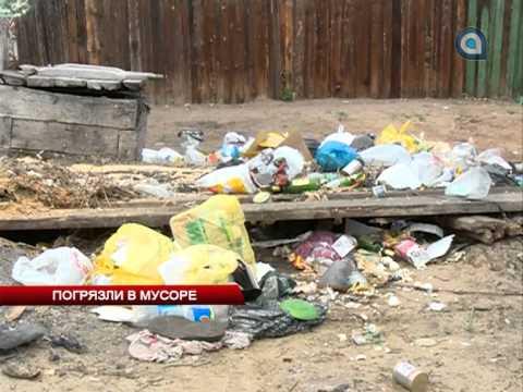 Погрязли в мусоре