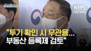 """홍남기 """"LH 투기 확인 시 무관용 원칙…부동산 등록제…"""