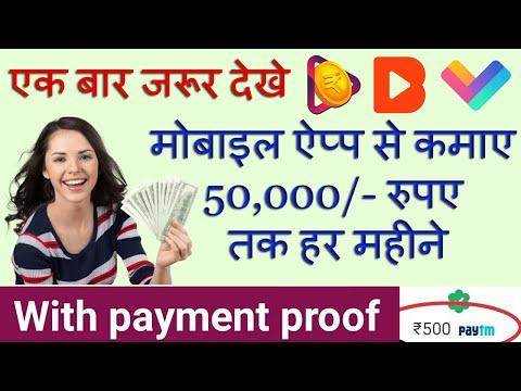 How to Earn Money Online | Mobile Se Paise Kaise Kamaye Paytm Cash | Top Earning Apps