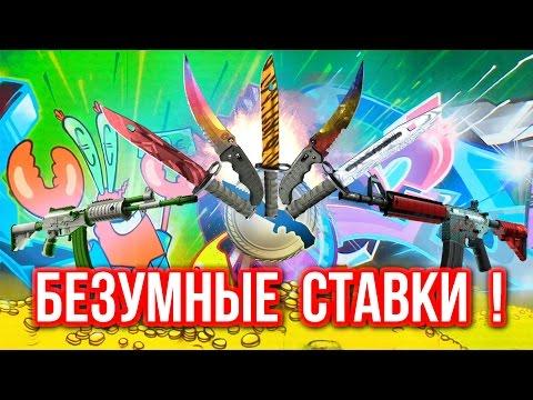 Безумные Ставки : 100 000 Руб. ? - ИЗИ ! (#42)