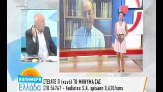 Entertv: To περιστατικό που είχε η Μπάγια Αντωνοπούλου