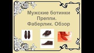Фаберлик, Обзор. Мужские ботинки Preppy.