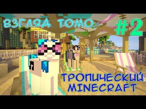 Рыбацкая деревня и дом - Тропический Minecraft (взгляд Томо) - #2