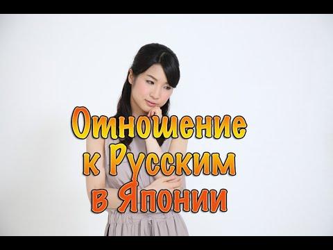 знакомства с русскоговорящими японцами