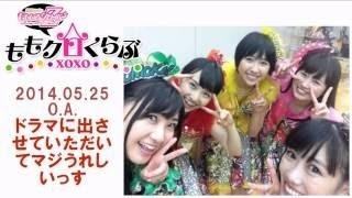 ももクロくらぶxoxo #112 2014年05月25日OA 出演:百田夏菜子、玉井詩織...