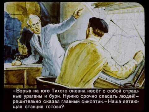 Así imaginaban los soviéticos el 2017