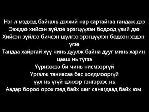 Digital   huugee orshoo lyrics nice