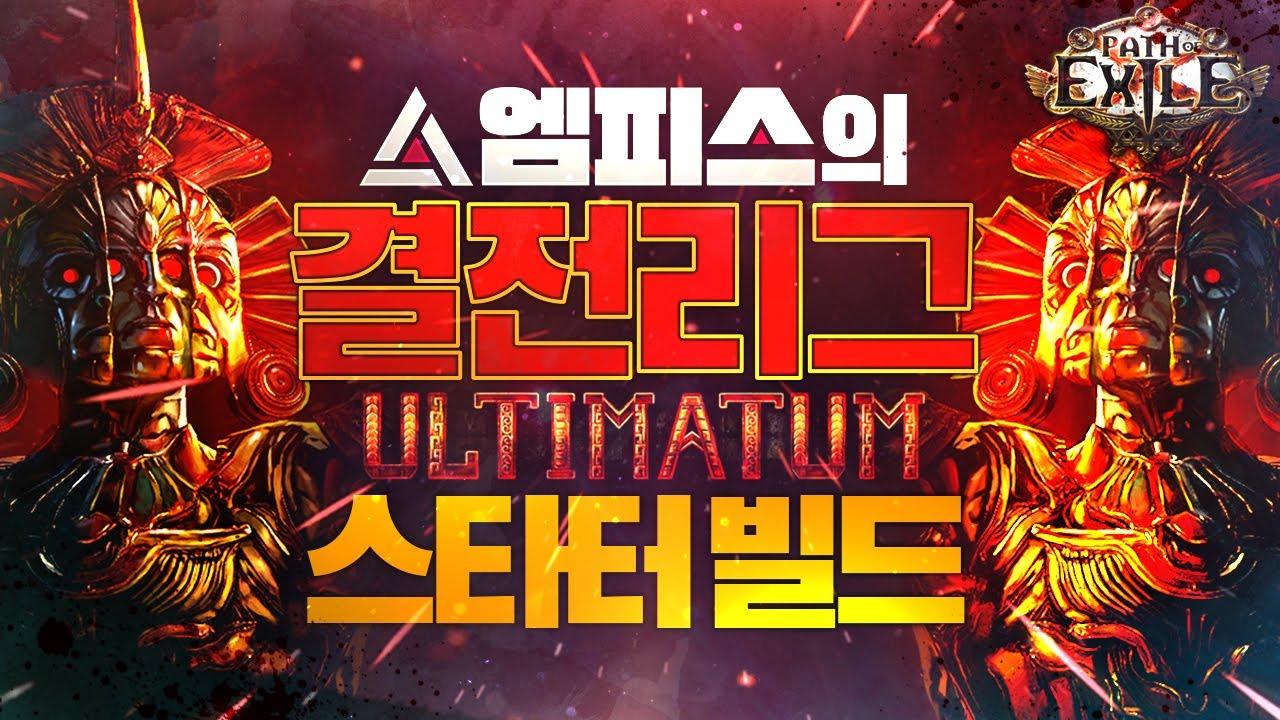 [POE 3.14] 엠피스의 결전 리그 스타터 빌드는?
