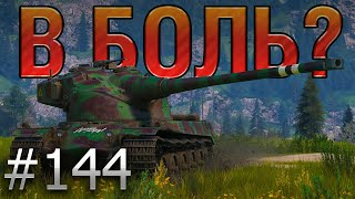 В БОЛЬ? Выпуск №144 🧈 БОЕВОЕ МАСЛО 🧈 AMX 50B на ЛАСВИЛЛЕ [World of Tanks]