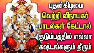 LORD GANAPATHI WILL REMOVE ALL YOUR FAMILY PROBLEMS | Most Powerful Vinayagar Tamil Devotional Songs