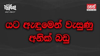 neth-fm-balumgala-27-09-2021