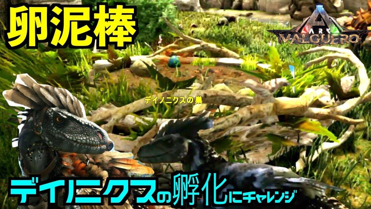 ark バルゲロ 恐竜