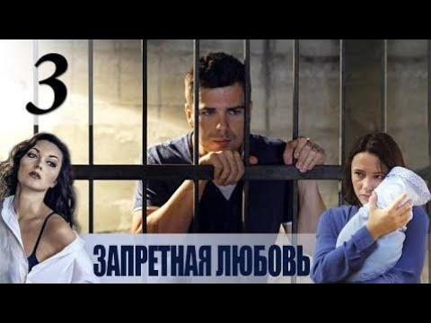 Запретная любовь 2016 русский фильм 3 серия