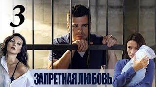 Запретная любовь 3 серия из 12 (сериал 2016) Детективная мелодрама / фильмы и сериалы новинки 2016