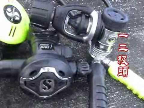 水域活動安全宣導影片 水肺潛水