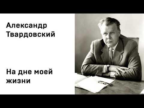 Александр Твардовский На дне моей жизни Учи стихи легко Аудио Стихи Слушать Онлайн
