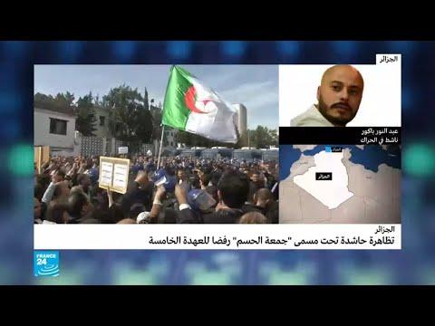 الجزائر: ما هي مطالب المتظاهرين في -جمعة الحسم- ضد العهدة الخامسة؟