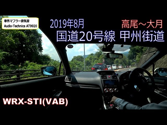 2019年8月 国道20号線 甲州街道 高尾~大月 WRX STI