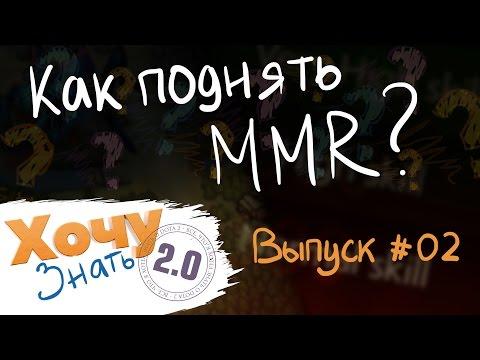 """Хочу Знать 2.0"" #2. Как поднять ММР? / ""I want to know 2.0"" #2. How to raise your MMR?"
