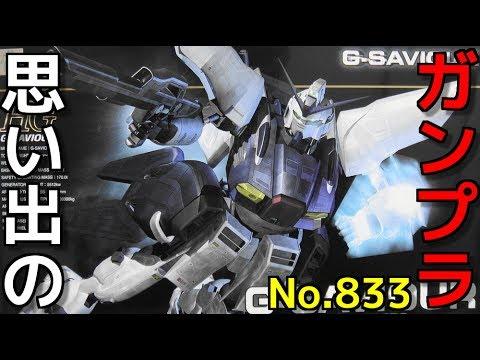833 HG ジーセイバー(無重力仕様) 『G-SAVIOUR』